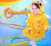 Карнавальное желтое платье Солнышко