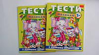"""Развивающая книга """"Тести малюкам 5+ з ігровими завданнями"""" ,64 стр,укр.яз,Пегас.Развивающая книга """"Тесты малыш"""