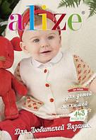 Журнал по вязанию детям № 19 Alize