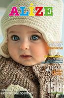 Журнал по вязанию № 13 Alize, детский