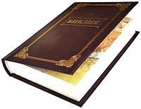 Библия 042 УБО тв. бордо (тиснение, зол. рамка)