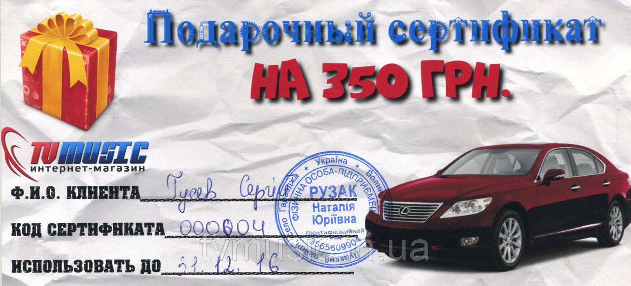 Подарочный сертификат на 350 грн