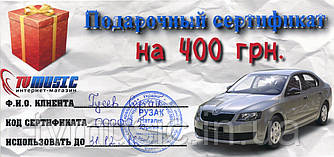 Подарочный сертификат на 400 грн