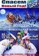 Волшебство Новогодней ночи (научно-развлекательное шоу) для ребят от 5 лет