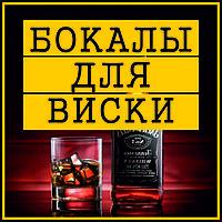 Стаканы для виски c гравировкой