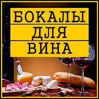 Бокалы для вина с гравировкой