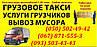 Грузовые перевозки мебели Запорожье. Недорого перевозка мебели в Запорожье. Переезд квартиры перевезти мебель