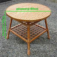 Стол круглый кухонный плетенный из лозы