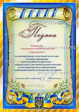 Благодарность от ГНИ в г. Дружковка
