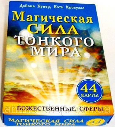 Магическая сила Тонкого Мира. 44 карты. Божественные сферы - ANIMA • ЭЗОТЕРИЧЕСКИЙ МАГАЗИН  в Одессе