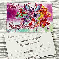 """Мини открытка """"Приглашение"""", 115*75 мм (20 шт)"""