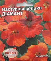 Настурция Бриллиант 1,5 г/темно-красная/ НК ЭЛИТ