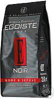 Кофе Egoiste Noir зерно 250 гр