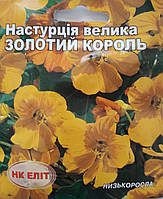 Настурция Золотой король 10 шт/желтая, низкая/ НК ЭЛИТ