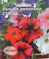 Петуния ампельная смесь 0,1 г / НК ЭЛИТ