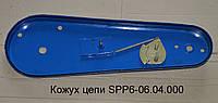Кожух цепи SPP6-06.04.000 Запчасти к сеялке СПЧ-6 СПП-6 Молдавия