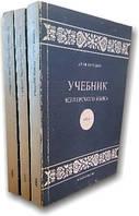 Підручник угорської мови в 3-х томах