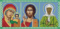 Схема для вышивки бисером Триптих В бедах и нуждах