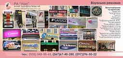 """РА Лизо , Рекламно-виробнича компанія ТзОВ """"Львівська ізоляція"""""""