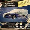 """Тент (накидка) на автомобиль (с подкладкой ; серый ). Производитель Польша """"Mileks"""".Размеры - M ; L ;XL."""