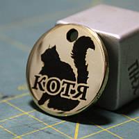 Адресник-кулон для кошек и мелких собак диаметр 25 мм золотистый