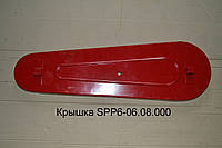 Крышка SPP6-06.08.000 Запчасти к сеялке СПЧ-6 СПП-6 Молдавия