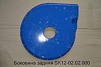 Боковина задняя SK12-02.02.000 Запчасти к сеялке мультикорн Молдавия