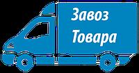 Завоз товара 05.12