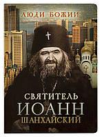 Святитель Иоанн Шанхайский. Сост. О. Л. Рожнёва, фото 1