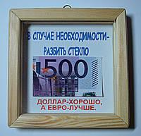 "Рамка прикольная ""500 евро"""