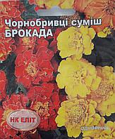 Бархатцы Брокада смесь, махровые 0,5 г
