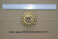 Блок звездочек SK12-05.05.000 Z-12/Z-17 Запчасти к сеялке мультикорн Молдавия