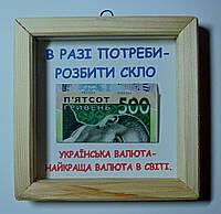"""Рамка прикольна """"500 гривень"""""""
