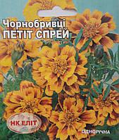 Бархатцы Петит спрей /смесь, махровые/ 0,5 г ЕВРО НК ЭЛИТ