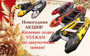 Акция на все моторные килевые лодки Вулкан!