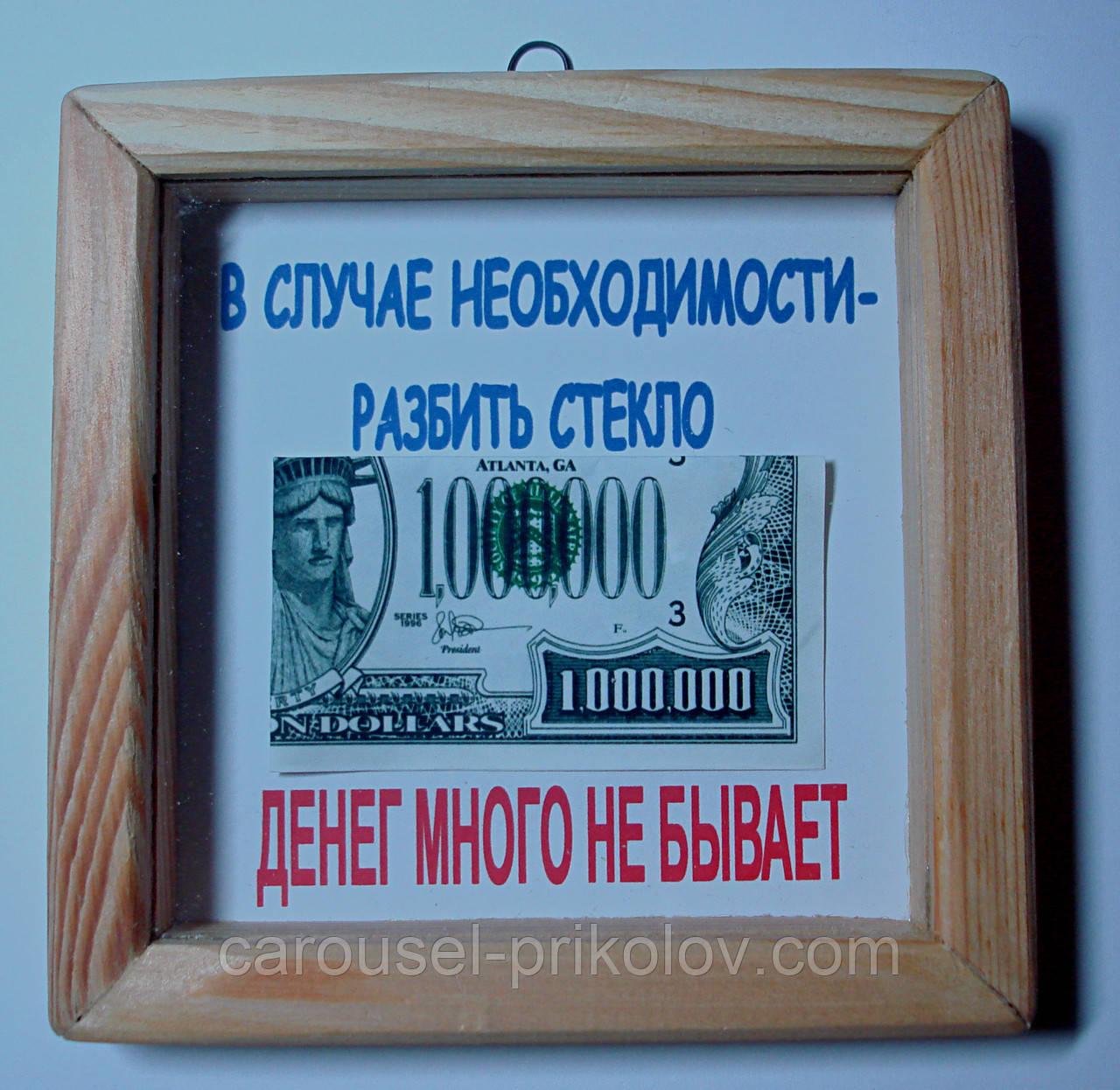 """Рамка прикольная """"1000000 долларов"""""""