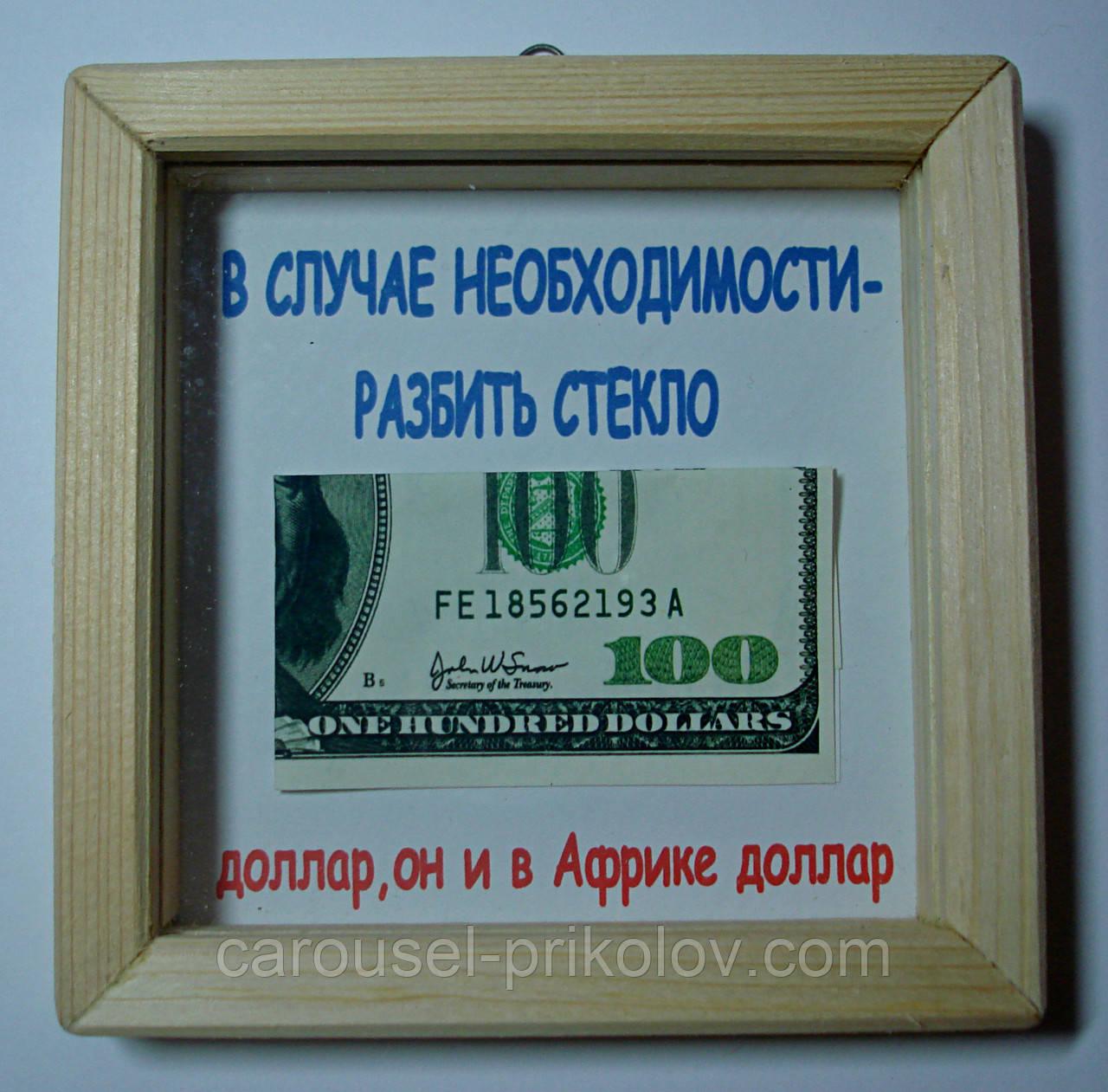"""Рамка прикольная """"Сто долларов"""""""
