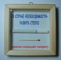 """Рамка прикольная """"Курение сокращает сигарету"""""""