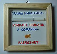 """Рамка прикольная """"Грамм никотина убивает лошадь"""""""