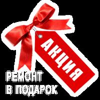 ЗИМНЯЯ АКЦИЯ!!!!