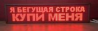 Двухстороннее электронное табло 103*40 Red, водонепроницаемая бегущая строка красная