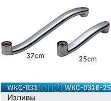 Гусак в умывальник ( излив ) WKC-031-35