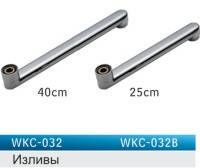 Гусак ( излив) для смесителя  WKC-032-25