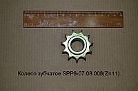 Колесо зубчатое SPP6-07.08.008 Z=11 Запчасти к сеялке СПЧ-6 СПП-6 Молдавия