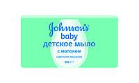 Детское мыло Johnson's baby с экстрактом натурального молока