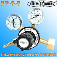 Редуктор углекислотный УР-6-8 (Modern Welding)