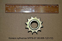 Колесо зубчатое SPP6-07.08.008-1 Z=12 Запчасти к сеялке СПЧ-6 СПП-6 Молдавия
