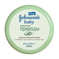 """Увлажняющий крем Johnson's baby """"Нежность природы""""250 МЛ"""