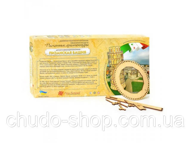 Деревянная игрушка Пазлы 3D идр 0153 (5шт)Пизанская башня,193 дет,разм изд41-17см,в кор-ке,53-26-5см