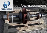 Ротор насоса 1Д1600-90 ротор в сборе насоса 1Д1600-90